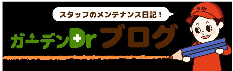 ガーデンプロドクターブログ
