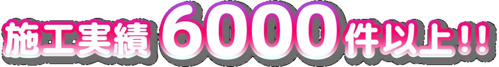 施工実績6000件以上!!